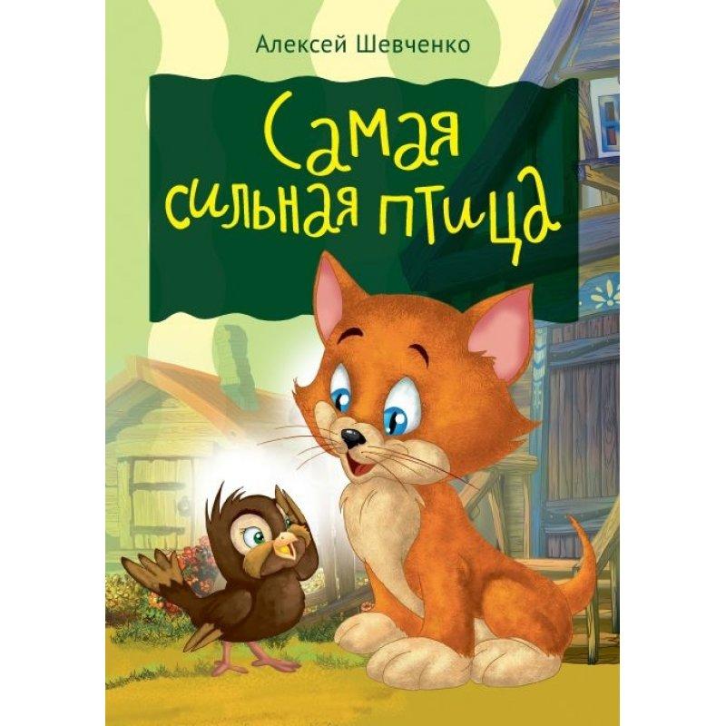 Купить Книжки для малышей. Самая сильная птица, Мир Детства