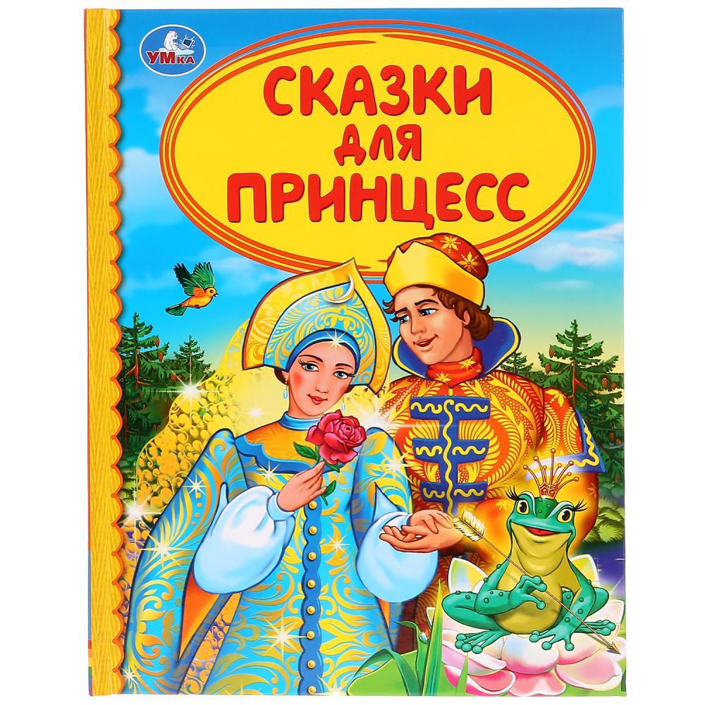 Купить Книга из серии Детская библиотека - Сказки для принцесс, Умка