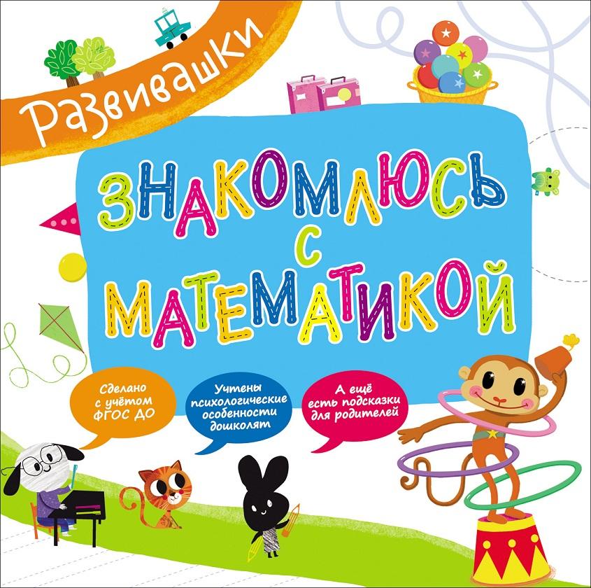 Купить Книга из серии - Развивашки - Знакомлюсь с математикой, Росмэн