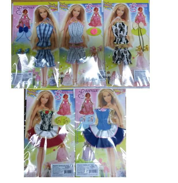 Одежда для кукол - Евгения, Евгения - купить со скидкой