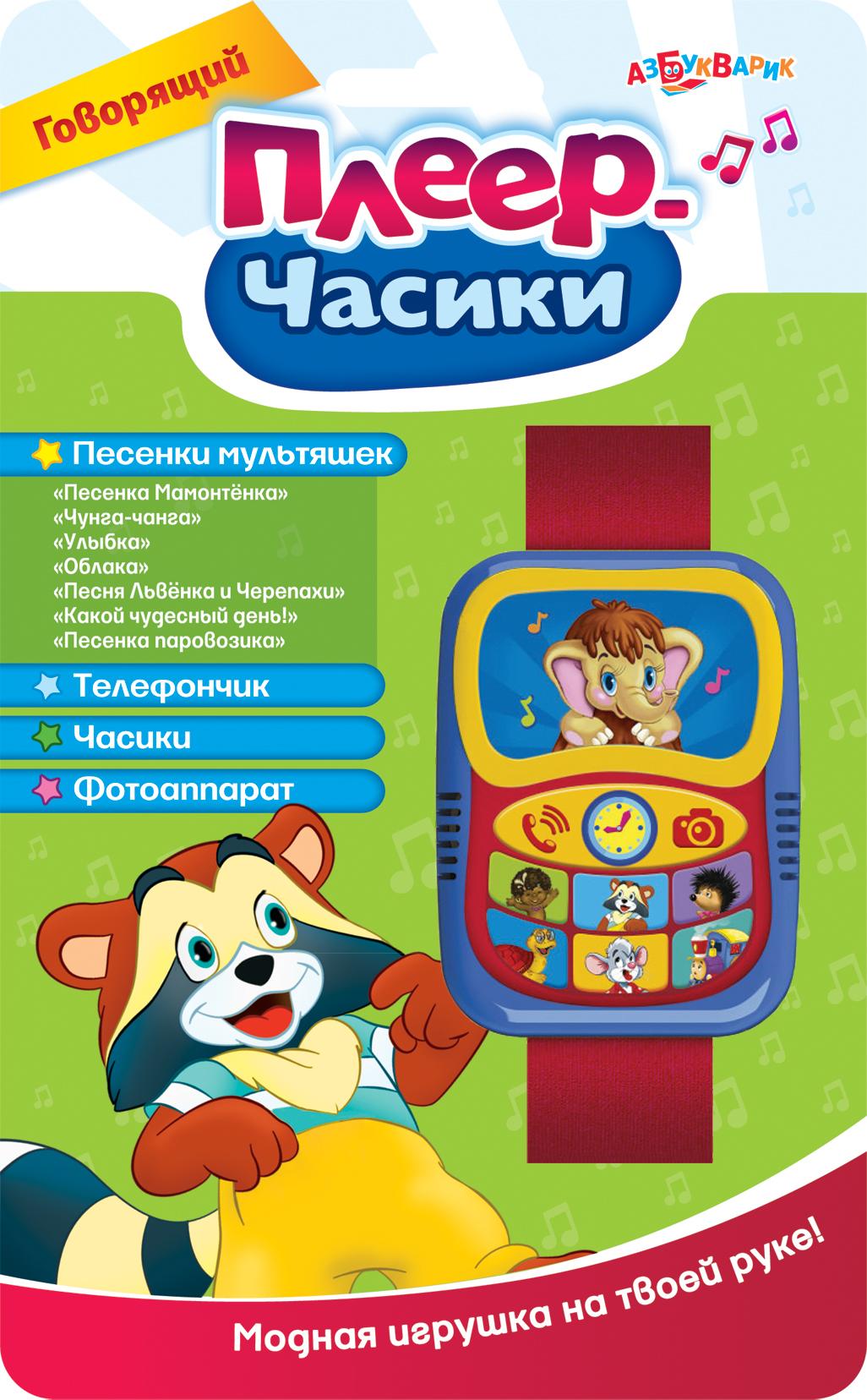 Интерактивная игрушка «Говорящий плеер-часики»Детские часы<br>Интерактивная игрушка «Говорящий плеер-часики»<br>