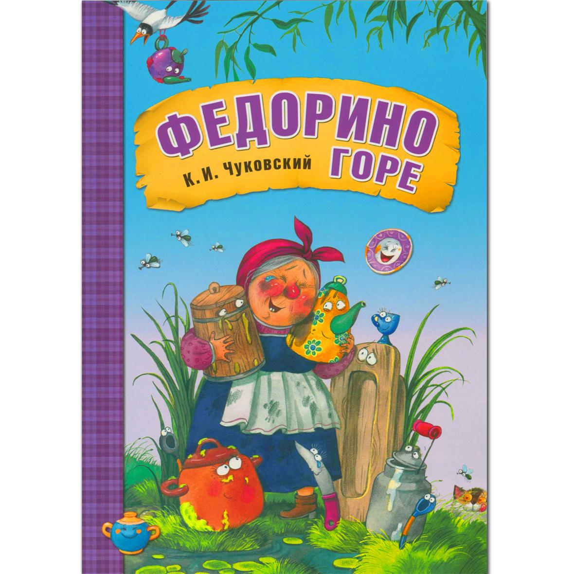 Сказки К.И. Чуковского - Федорино горе, в мягкой обложкеПочитай мне сказку<br>Сказки К.И. Чуковского - Федорино горе, в мягкой обложке<br>
