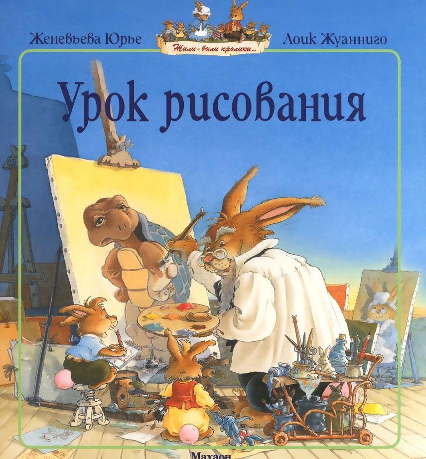 Книга Ж. Юрье Урок рисования в мягкой обложке из серии Жили-были кроликиКниги вне серий<br>Книга Ж. Юрье Урок рисования в мягкой обложке из серии Жили-были кролики<br>