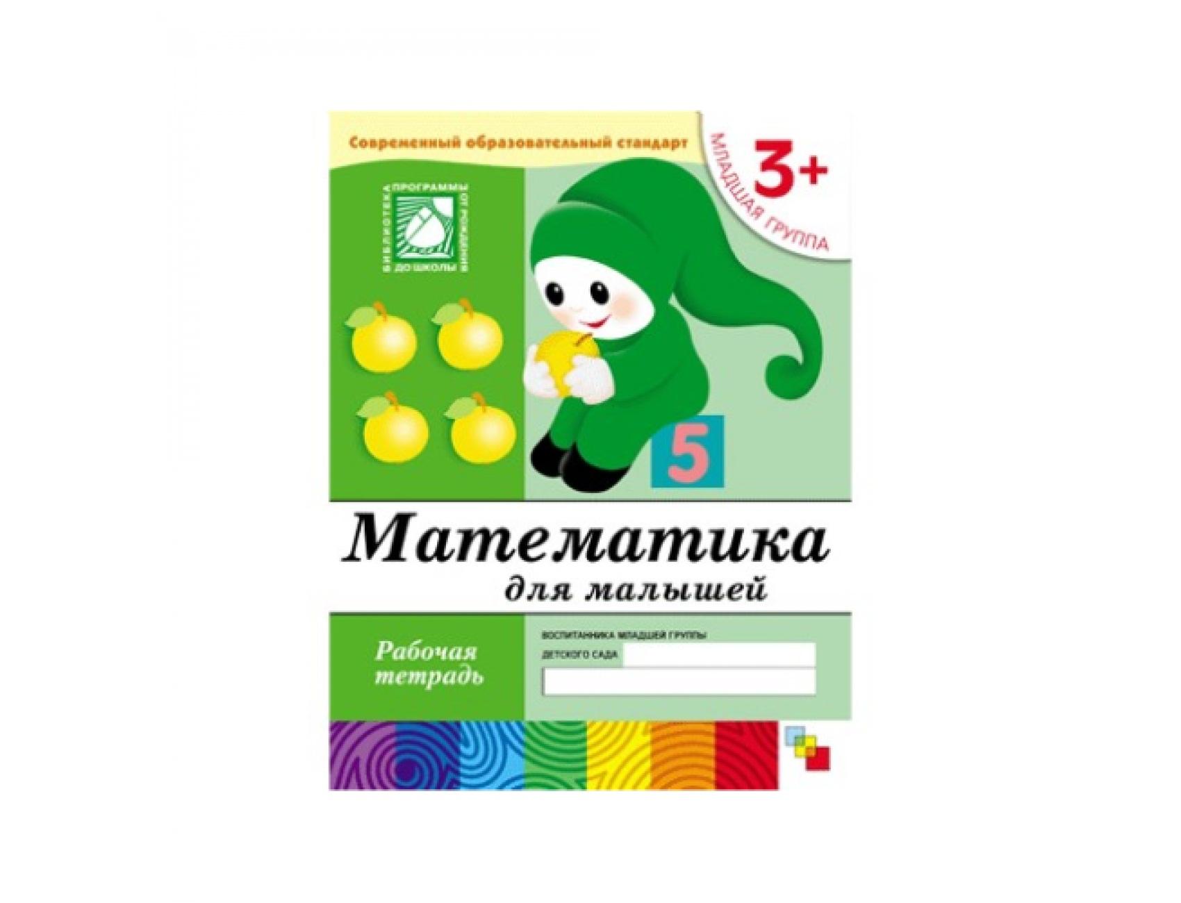 Купить Рабочая тетрадь - Математика для малышей, 3+. Младшая группа, Мозаика-Синтез