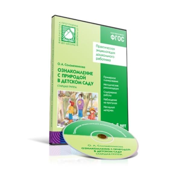 CD-диск с обучающей программой - Ознакомление с природой в детском саду, 5-6 лет, старшая группа