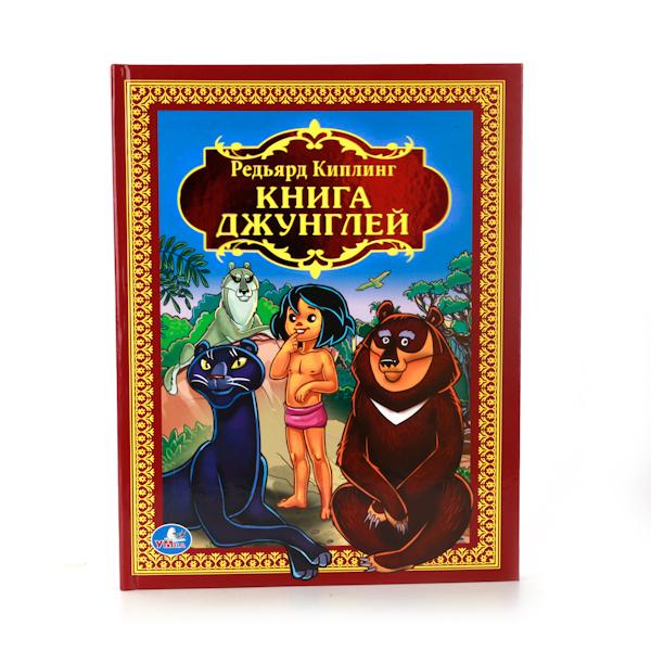 Книга джунглей. Р. Киплинг - Детская библиотекаКлассная классика<br>Книга джунглей. Р. Киплинг - Детская библиотека<br>