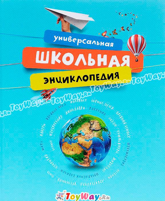 Универсальная школьная энциклопедияДля детей старшего возраста<br>Универсальная школьная энциклопедия<br>