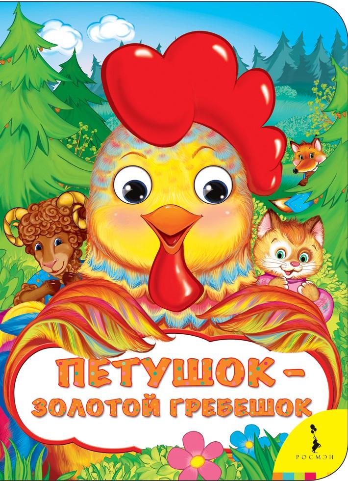 Купить Книга из серии Веселые глазки Петушок - золотой гребешок, Росмэн