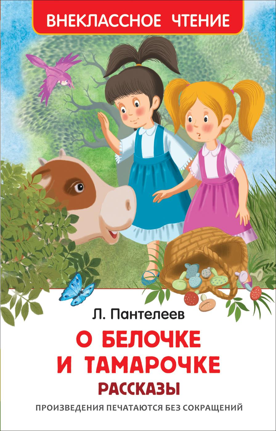 Книга - Л. Пантелеев - О Белочке и Тамарочке. Рассказы из серии Внеклассное чтение