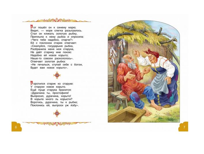 вопросы по содержанию сказки пушкина сказка о рыбаке и рыбке