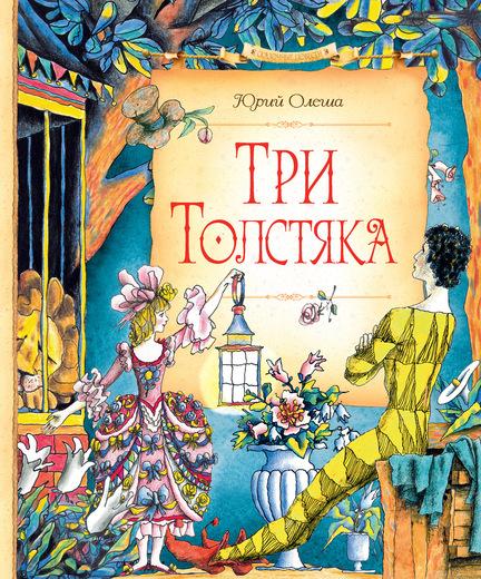 Купить Книга Олеша Ю. - Три Толстяка - в новом оформлении из серии сказочные повести, Махаон