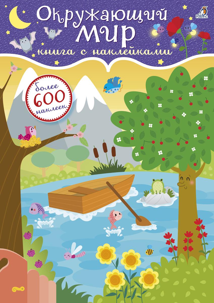 Книга с 600 наклейками - Окружающий мирНаклейки<br>Книга с 600 наклейками - Окружающий мир<br>