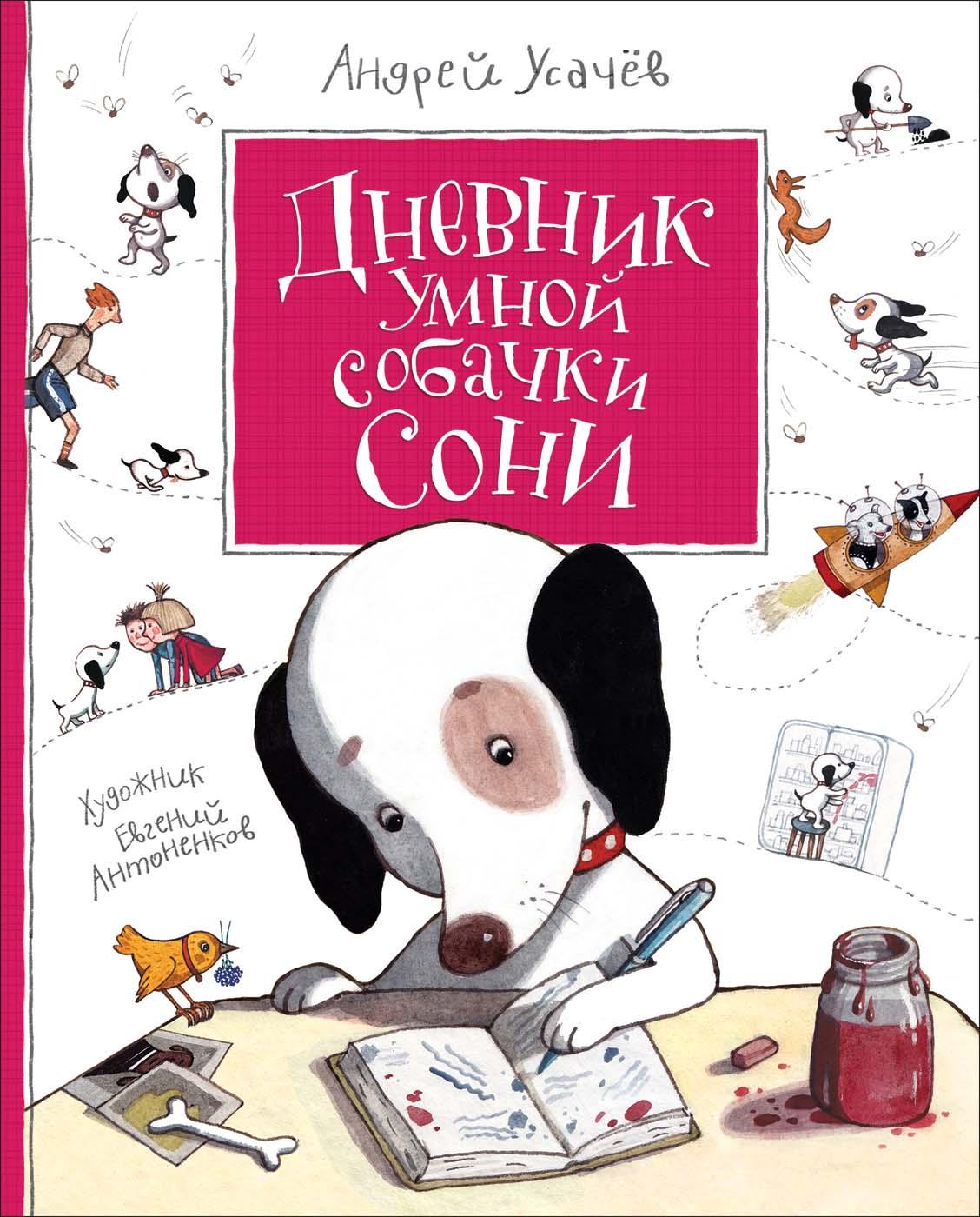 Книга – Дневник умной собачки Сони, Усачев А.
