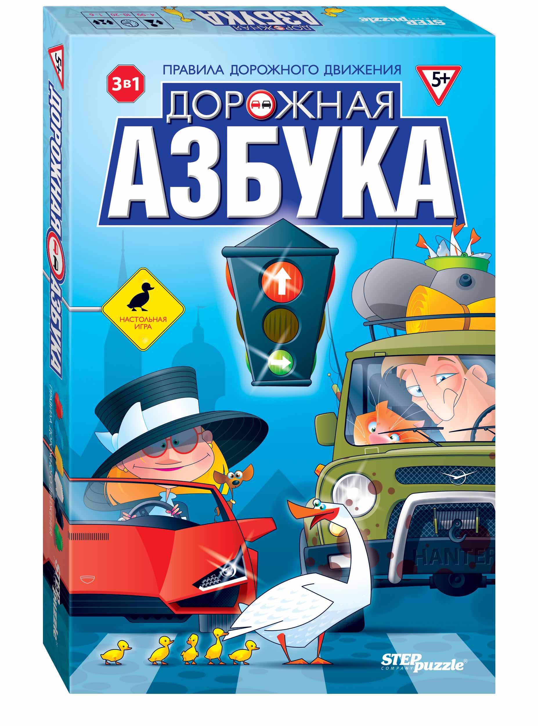 Игра настольная - Дорожная азбукаИгры для компаний<br>Игра настольная - Дорожная азбука<br>
