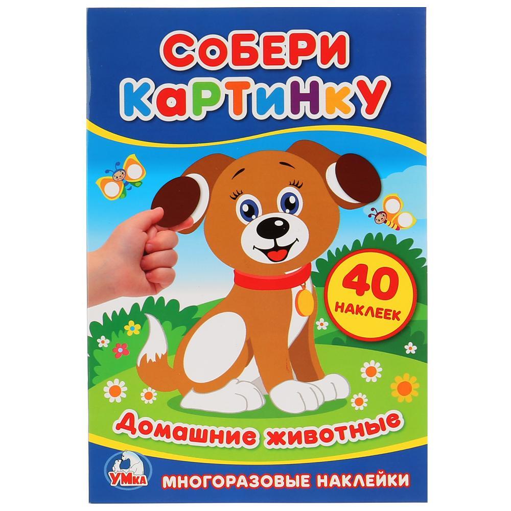 Купить Книга из серии собери картинку - Домашние Животные, со стикерами, Умка