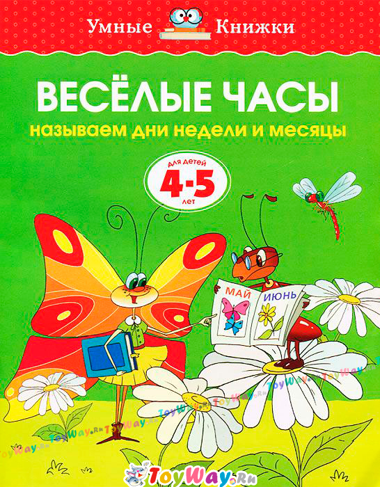 Книга «Веселые часы» из серии Умные книги для детей от 4 до 5 лет в новой обложкеОбучающие книги и задания<br>Книга «Веселые часы» из серии Умные книги для детей от 4 до 5 лет в новой обложке<br>
