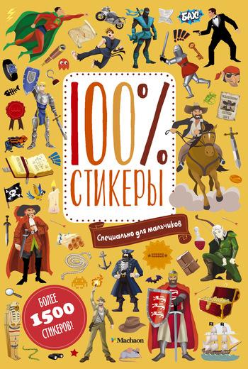 Набор тематических стикеров  Специально для мальчиков - Детский Досуг, артикул: 140960