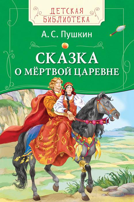 Купить Книга из серии Детская Библиотека – А. С. Пушкин - Сказка о мёртвой царевне, Росмэн