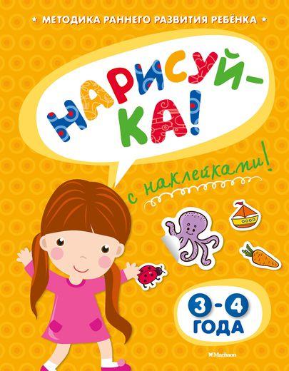 Книга с наклейками Земцова О.Н. «Нарисуй-ка» для детей от 3 до 4 летРазвивающие наклейки<br>Книга с наклейками Земцова О.Н. «Нарисуй-ка» для детей от 3 до 4 лет<br>