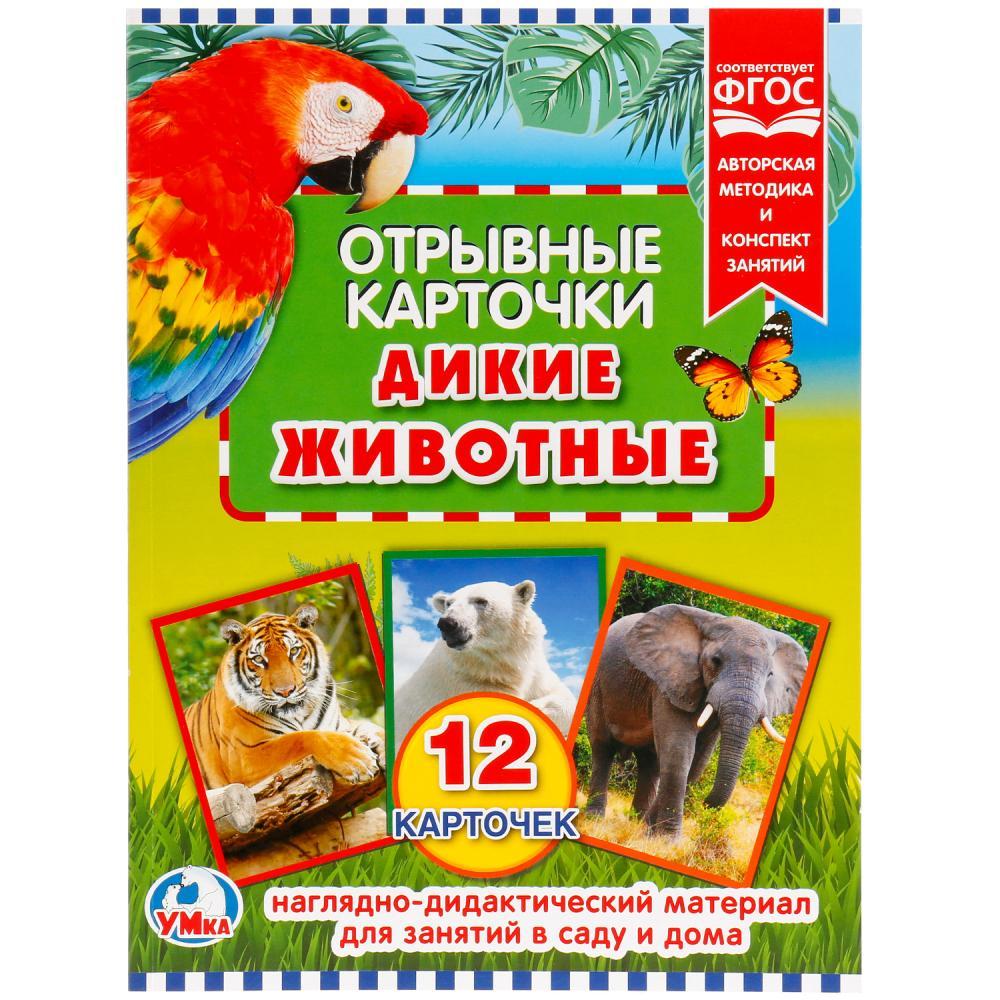 Купить Отрывные карточки – Дикие животные, 12 карточек, Умка
