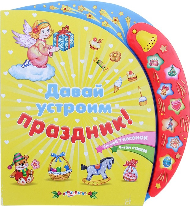 Музыкальная книга - Давай устроим праздник!Книги со звуками<br>Музыкальная книга - Давай устроим праздник!<br>