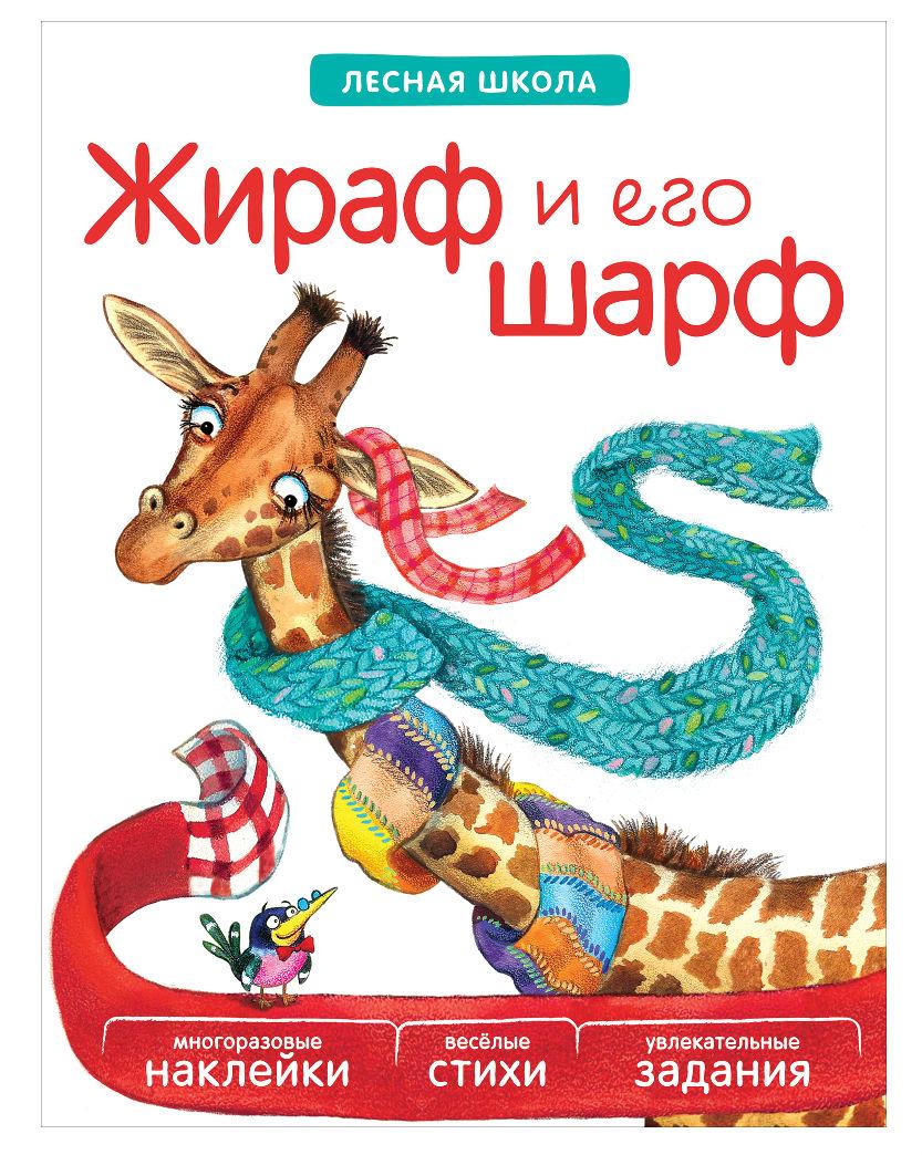 Книга с многоразовыми наклейками - Лесная школа - Жираф и его шарфРазвивающие наклейки<br>Книга с многоразовыми наклейками - Лесная школа - Жираф и его шарф<br>