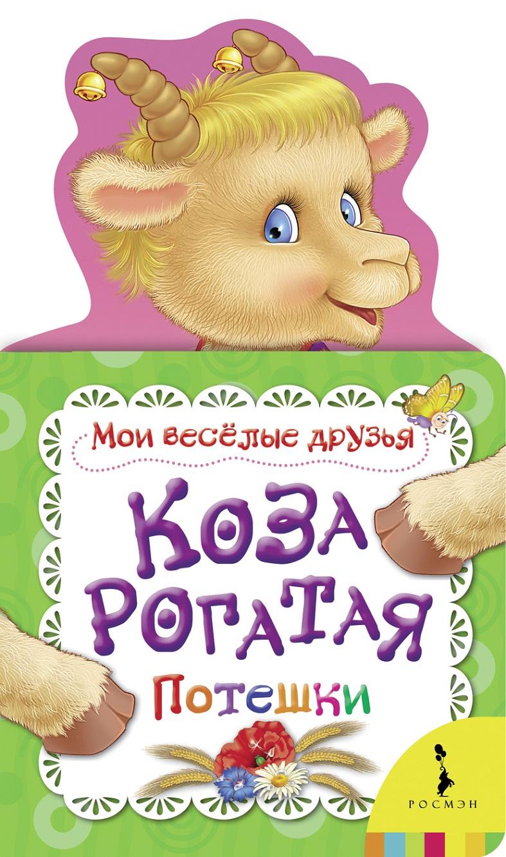 Купить Книга из серии - Мои веселые друзья - Коза рогатая, Росмэн