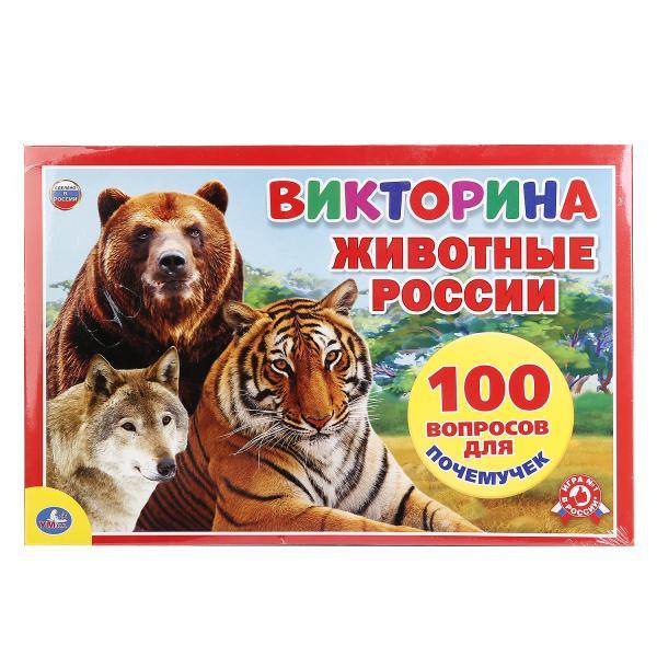 Настольная игра-ходилка: Животные России - Викторина 100 вопросовВикторины<br>Настольная игра-ходилка: Животные России - Викторина 100 вопросов<br>