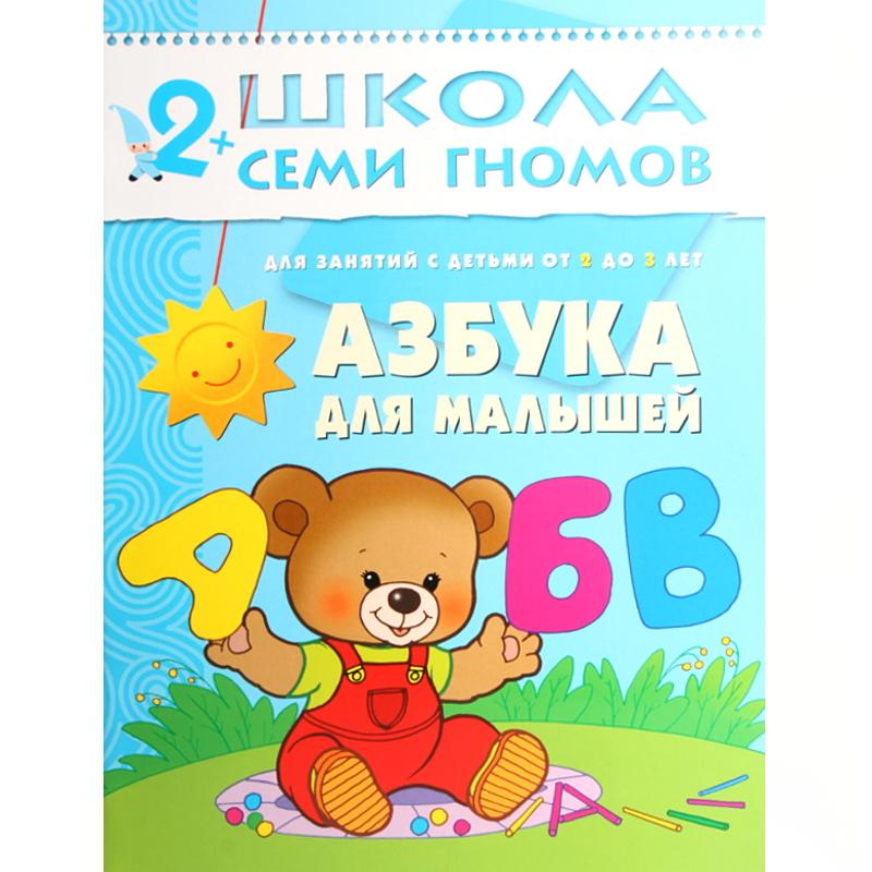 Книга из серии Школа Семи Гномов Третий год обучения - Азбука для малышейОбучающие книги<br>Книга из серии Школа Семи Гномов Третий год обучения - Азбука для малышей<br>