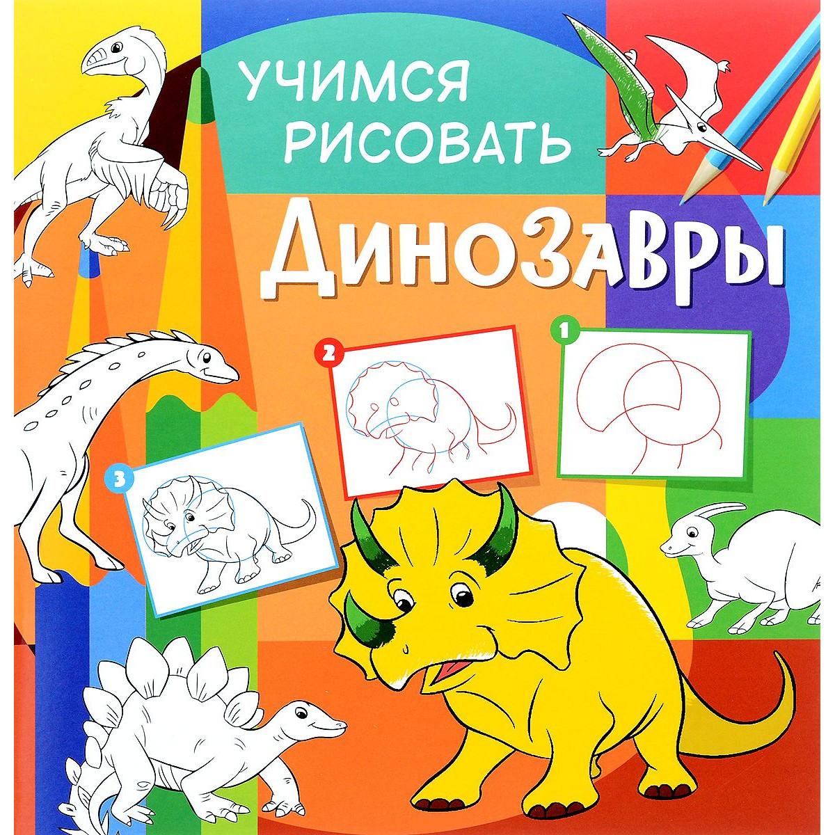 Книга - Учимся рисовать - ДинозаврыКниги для детского творчества<br>Книга - Учимся рисовать - Динозавры<br>