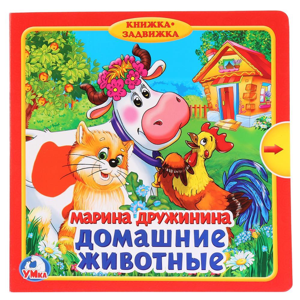 Купить Книга из серии Книжка-задвижка – М. Дружинина. Домашние животные, Умка