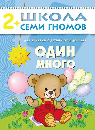 Книга Школа Семи Гномов - Третий год обучения. Один-многоРазвивающие пособия и умные карточки<br>Книга Школа Семи Гномов - Третий год обучения. Один-много<br>