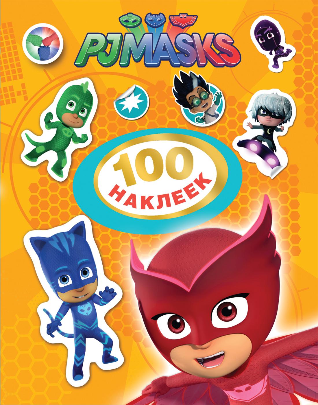 Купить Альбом - Герои в масках. 100 наклеек, оранжевый, Росмэн