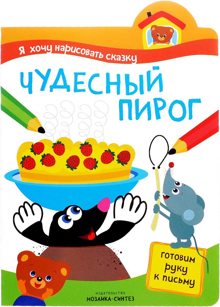 Книга с заданиями Я хочу нарисовать сказку - Чудесный пирог Мозаика-Синтез