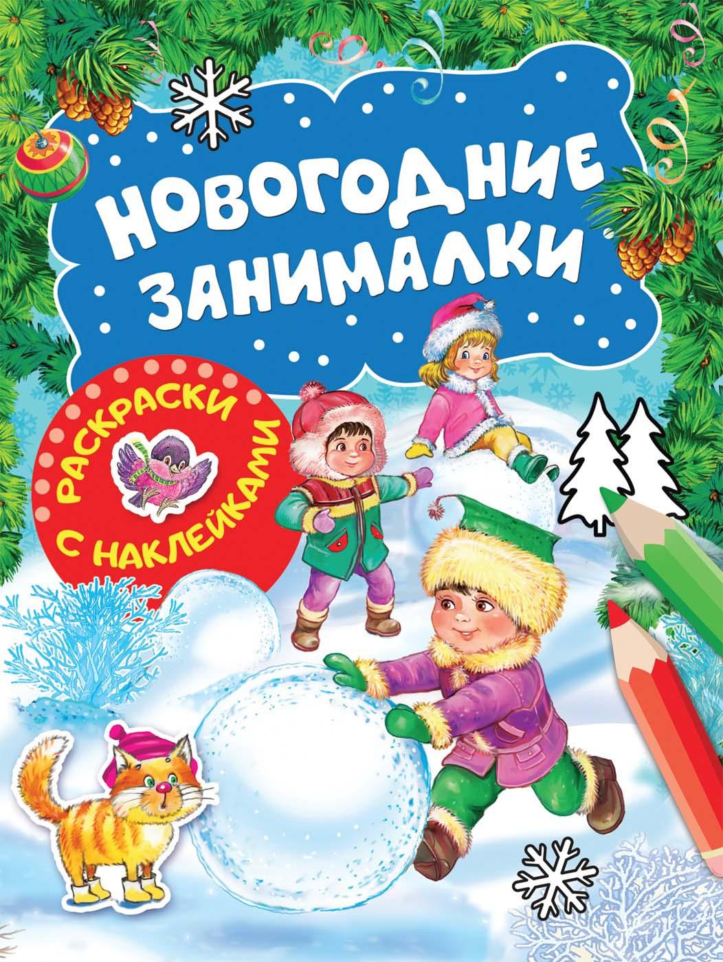 Раскраски с наклейками Зимние игры – Новогодние занималки