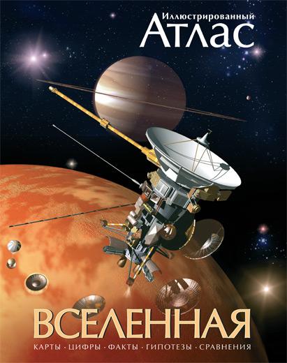 Иллюстрированный Атлас «Вселенная» - Энциклопедии , артикул: 133609