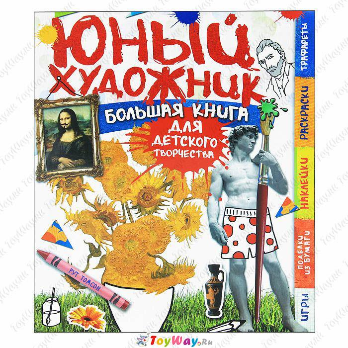 Больша книга дл творчества – Юный художникКниги дл детского творчества<br>Больша книга дл творчества – Юный художник<br>