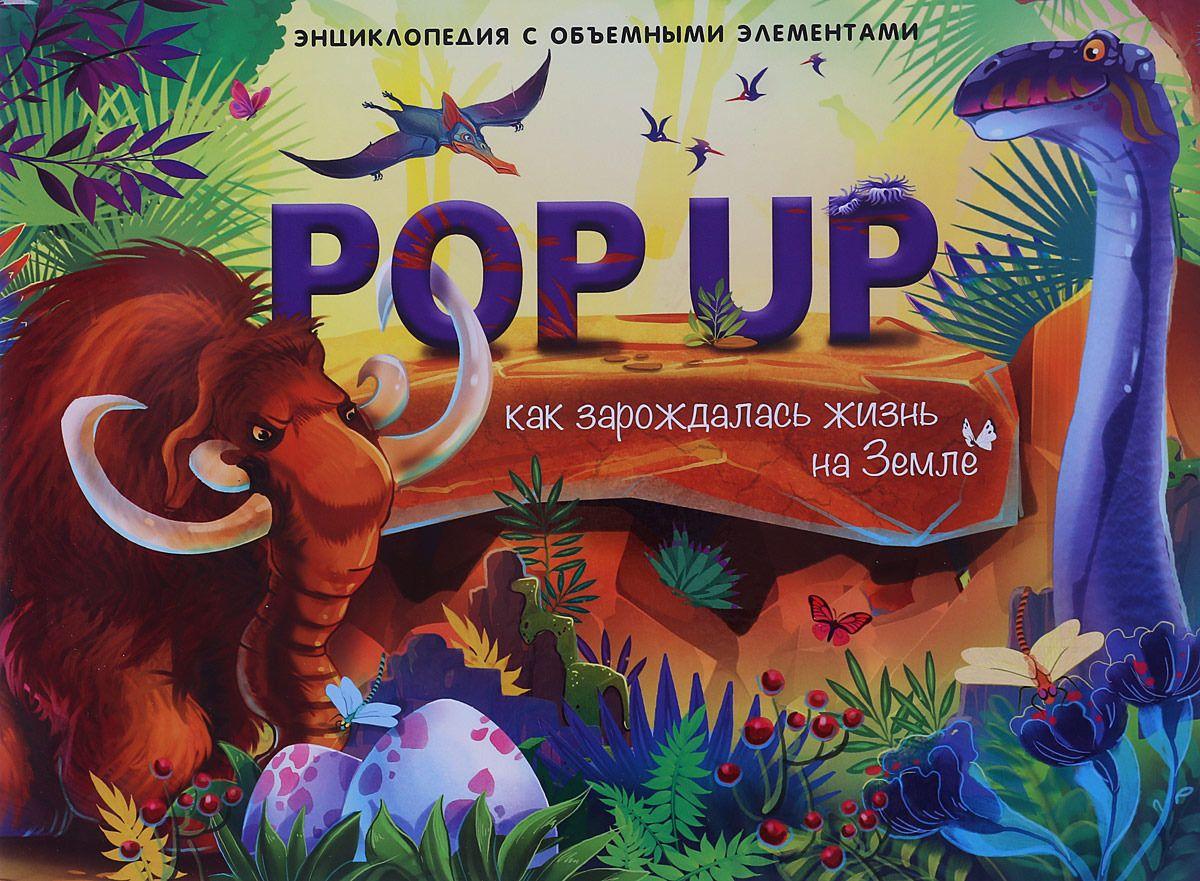 Энциклопедия Pop Up - Как зарождалась жизнь на Земле, книжка-панорамка