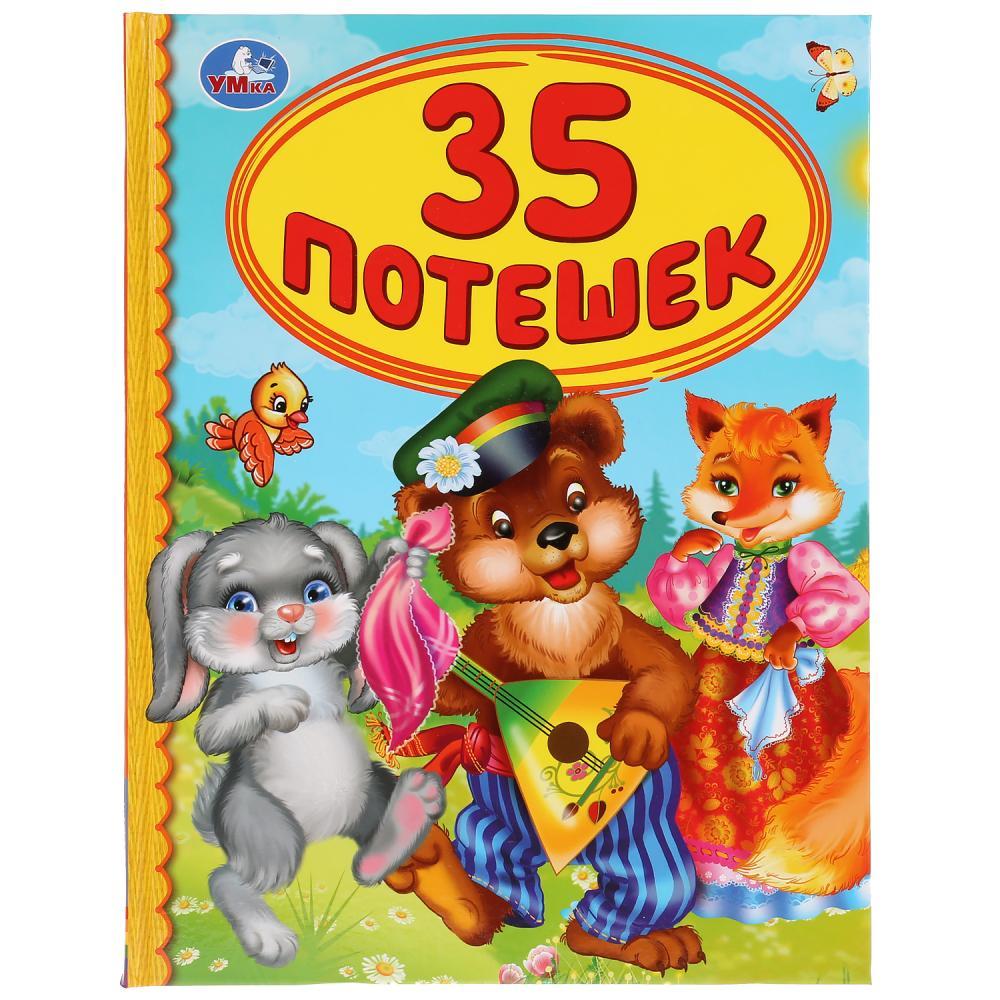 Купить Книга из серии Детская библиотека - 35 потешек, Умка