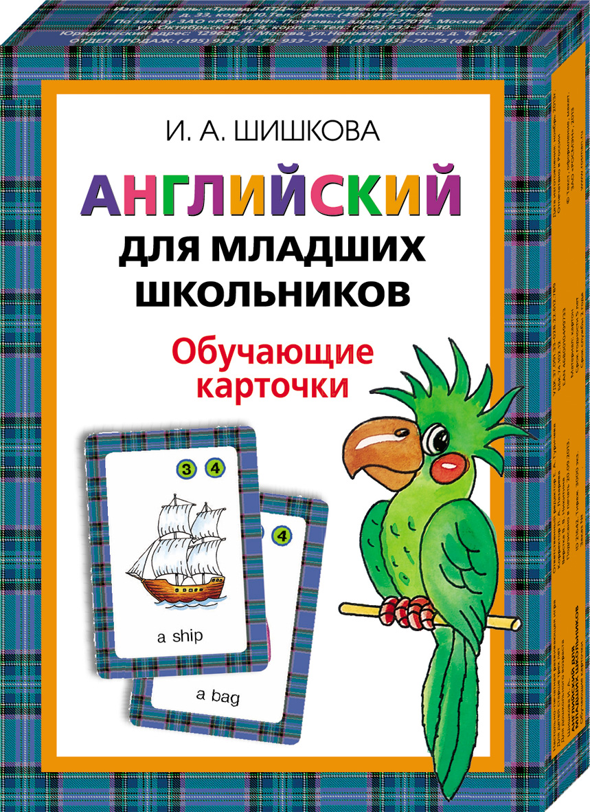 Обучающие карточки Английский для младших школьниковАнглийский язык для детей<br>Обучающие карточки Английский для младших школьников<br>