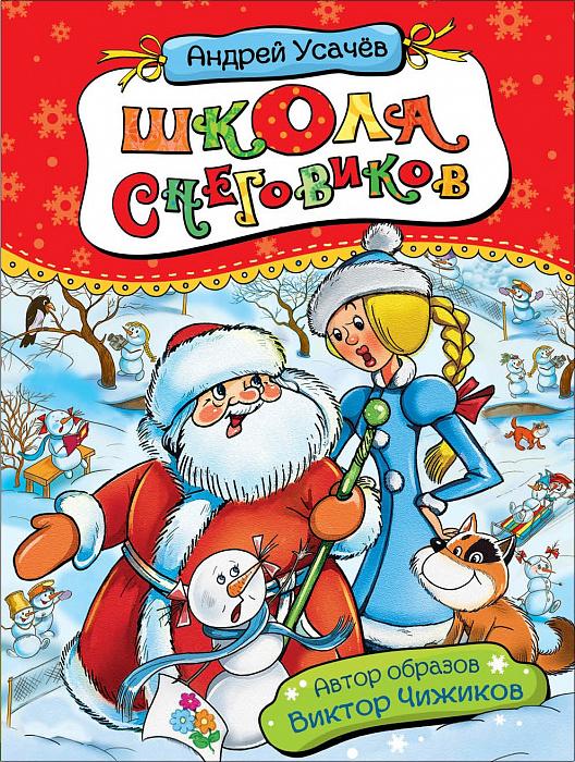 Купить Книга – Школа снеговиков, Усачев А., Росмэн