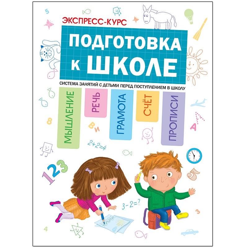 Экспресс-курс: Подготовка к школеОбучающие книги и задания<br>Экспресс-курс: Подготовка к школе<br>