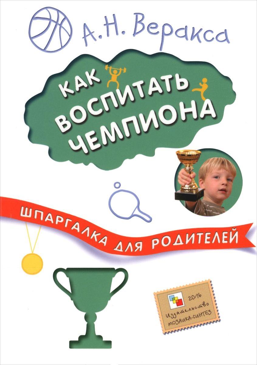 Книга - Веракса Александр. Шпаргалка для родителей. Как воспитать чемпионаЧтение для родителей<br>Книга - Веракса Александр. Шпаргалка для родителей. Как воспитать чемпиона<br>