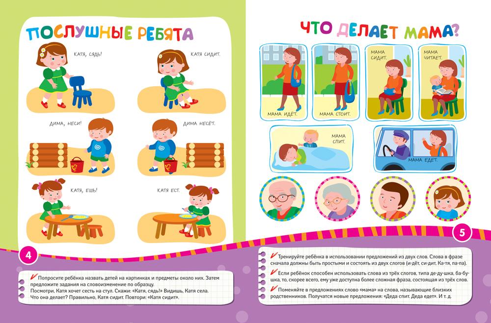 Книга для активного развития речи «Учимся строить фразы» для детей от 2 лет Росмэн