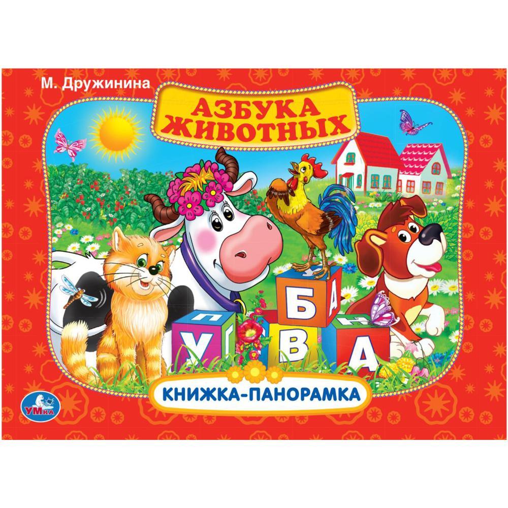 Купить Книжка-панорамка - Азбука животных. М. Дружинина, Умка