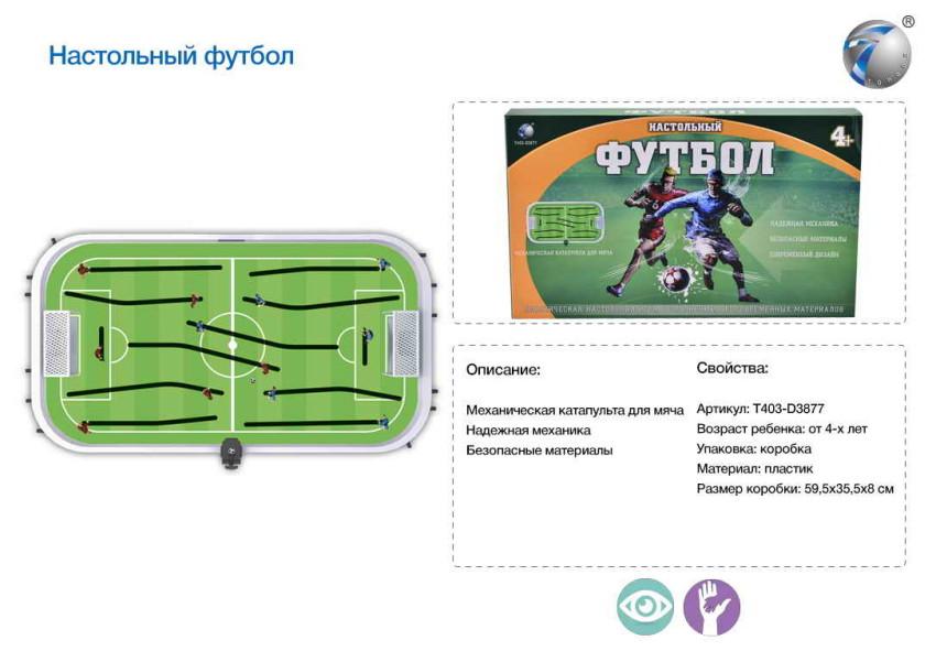 Настольная игра  Футбол - Настольный футбол, артикул: 149703