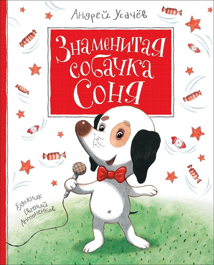 Книга А. Усачев - Знаменитая собачка Соня