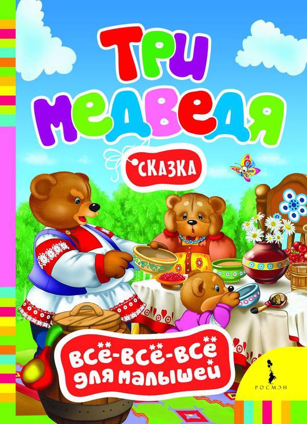"""картинка Книга из серии всё-всё-всё для малышей """"Три медведя"""" от магазина Bebikam.ru"""
