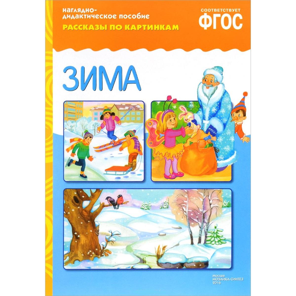 Карточки из серии Рассказы по картинкам – ЗимаРазвивающие пособия и умные карточки<br>Карточки из серии Рассказы по картинкам – Зима<br>