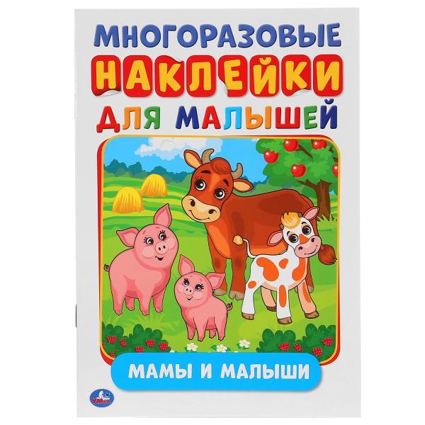 Активити А5 с многоразовыми наклейками Мамы и малыши фото